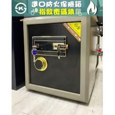 指紋防火櫃 CF-4741