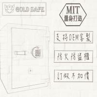 客製化保險箱