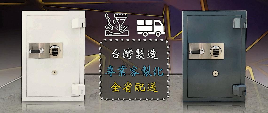 台製訂做保險櫃