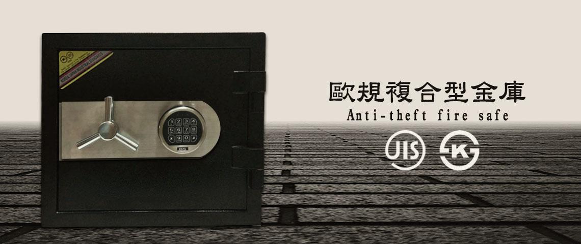 防火認證保險櫃